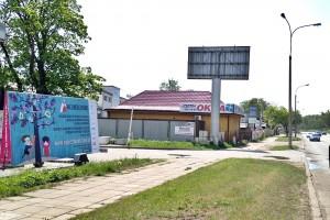 Mobil Gdańsk Trakt 2